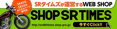 ショップバナー