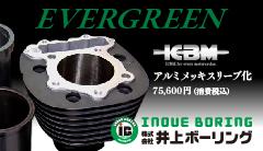 011サイド_井上ボーリング