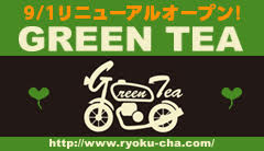 012side_greentea