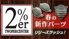 026サイド_ツーパーセンター