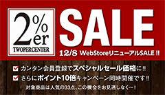 037サイド_ツーパーセンター
