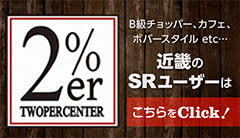 040サイド_ツーパーセンター