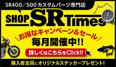 041_ショップSRタイムズ