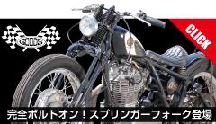 051サイド_グッズ