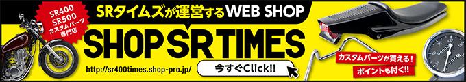 Shop SR Times